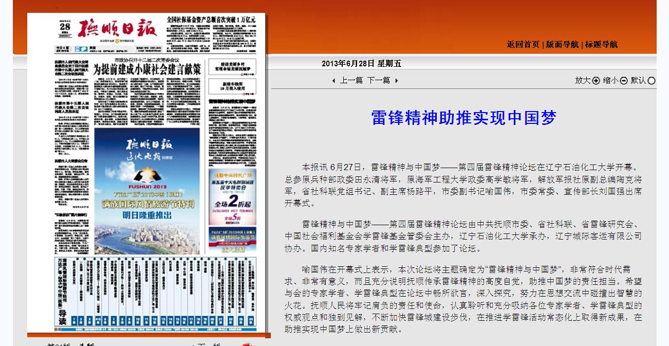 抚顺日报:雷锋精神助推实现中国梦