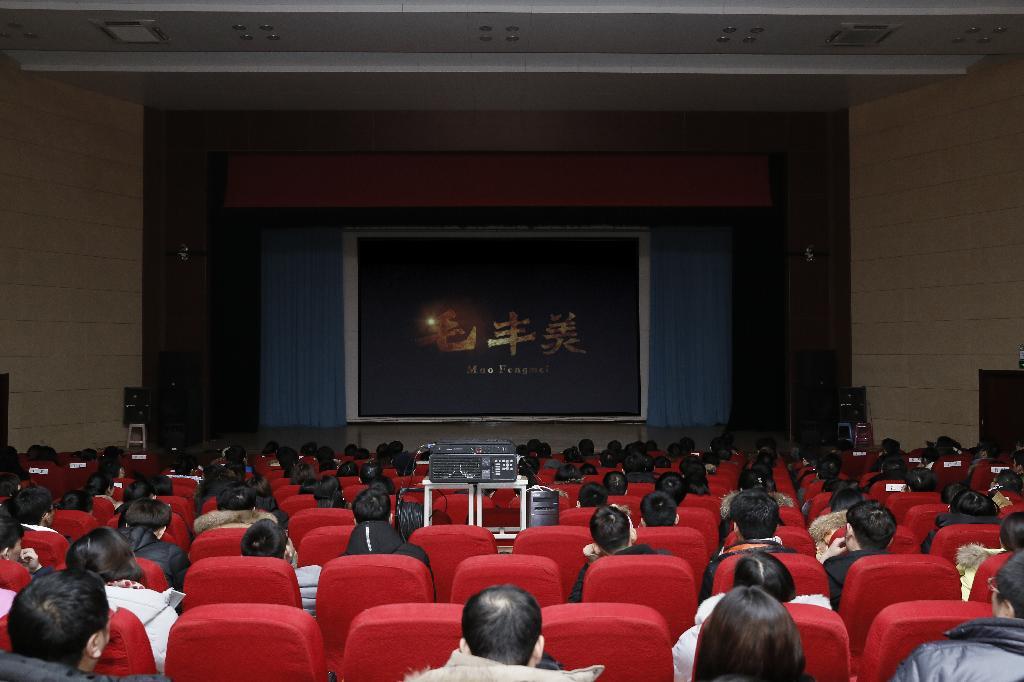 我校师生观看电影《毛丰美》-辽宁石油化工大学
