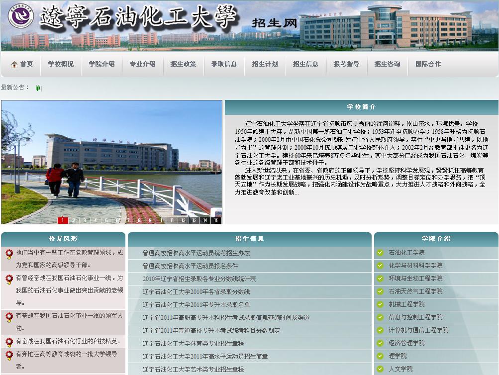 辽宁石油化工大学就业信息网_招生就业-辽宁石油化工大学